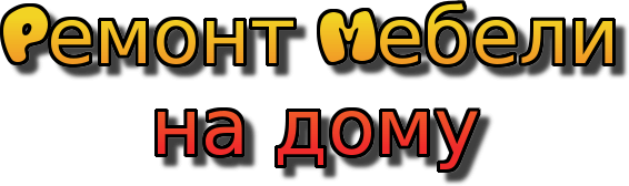 emont-mebeli-na-domu Оскар в Москве